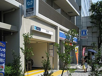 Nishi-waseda Station - Entrance No. 1 in July 2008