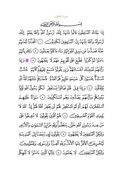 File:Sura63.pdf