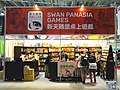 Swan Panasia Games booth 20190714a.jpg