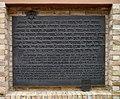 Synagoge Nieder-Olm Erinnerungstafel 02.jpg