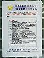 TCPD Zhongzheng First Precinct Wan-an No. 41 Exercise notice 20180616.jpg