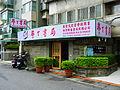 Taiwan Student Bookstore 20101207.JPG