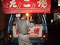 Takoyaki truck by Ms. President in Kyoto.jpg