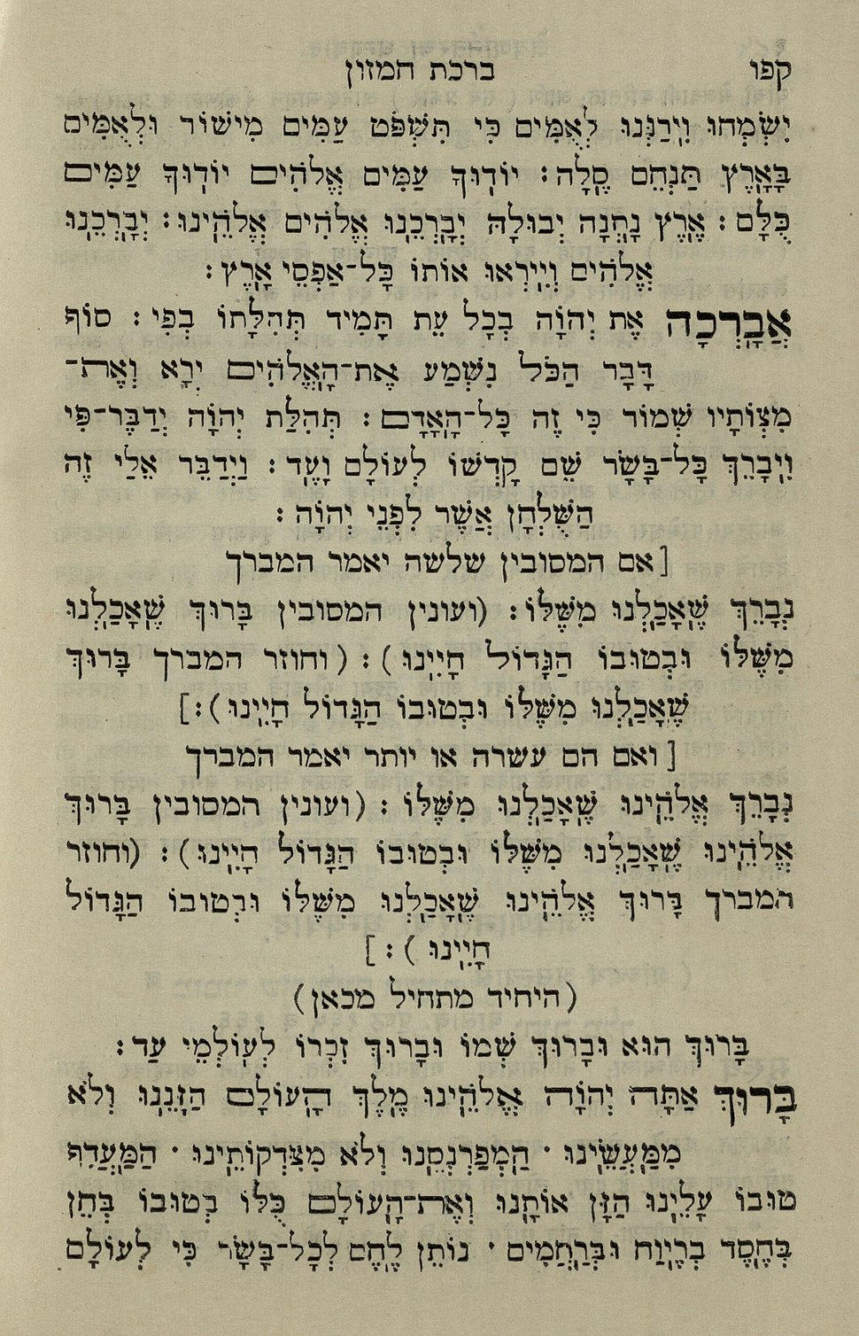 The National Library of Israel - The Daily Prayers translated from Hebrew to Marathi 1388862 2340601-10-0374 WEB