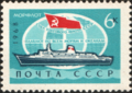 The Soviet Union 1968 CPA 3670 stamp (Passenger Ship 'Ivan Franko' and Globe).png