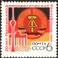 The Soviet Union 1969 CPA 3804 stamp (East German Flag and Arms, TV Tower and Brandenburg Gate).png