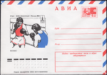 The Soviet Union 1977 Illustrated stamped envelope Lapkin 77-378(2242)face(Boxing).png
