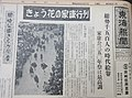 Tokai-Shinbun-April-11-1965.jpg