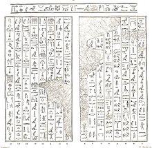 Tomb Tefibi Mariette.jpg