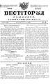 Vestitorul Românesc 1848-01-06, nr. 2.pdf