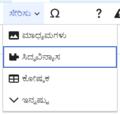 VisualEditor Template Insert Menu-kn.png
