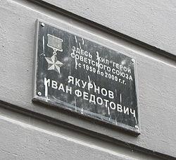 Photo of Ivan Fedotovich Yakurnov black plaque