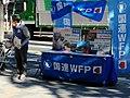 WFP-fund-raising-Osu-Nagoya.jpg