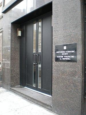 Shevchenko Scientific Society - Entrance to the Shevchenko Scientific Society at 63 Fourth Avenue in Manhattan