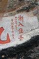 Wuyi Shan Fengjing Mingsheng Qu 2012.08.22 17-03-55.jpg