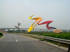XiAn International Airport Statue