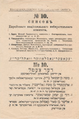 Yekaterinoslav List 10 - Jewish National Electoral Committee.png