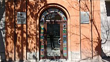 Yerevan state academy of fine arts entrance.jpg