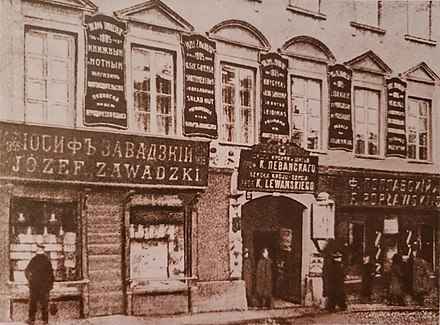 Zawadzki bookstore on the present-day Pilies Street. The store banners are printed in five languages: Russian, Polish, Lithuanian, French, German. Zawadzki bookstore in Vilnius.jpg