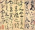Zhang Xu - Grass style calligraphy (3).jpg