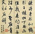 Zhaomengfu Xingshu.jpg