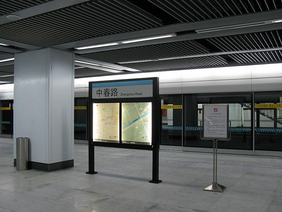 Zhongchun Road station