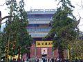 ·˙·ChinaUli2010·.· Hangzhou - panoramio (194).jpg