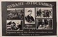 Čuvajte Jugoslaviju, razglednica 1934.jpg