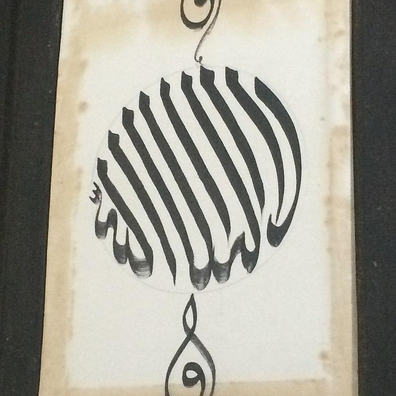 %C5%A0ah%C4%81da%E1%B8%A7 Calligraphy at Great Mosque of Xi%27an.jpg
