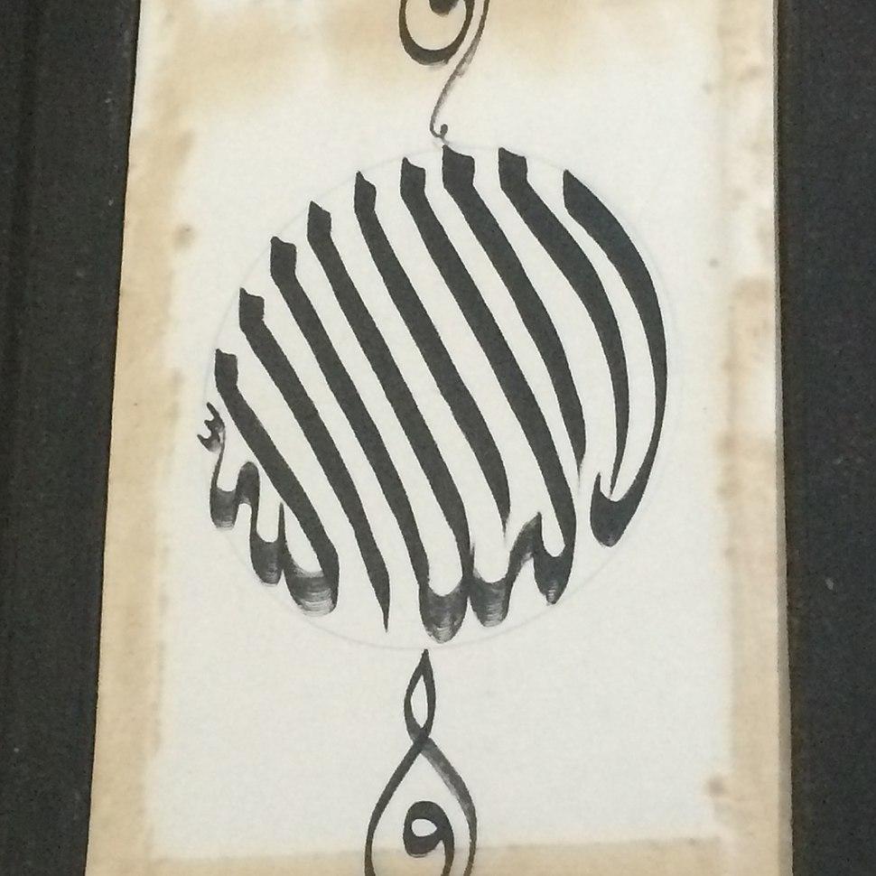 Šahādaḧ Calligraphy at Great Mosque of Xi'an