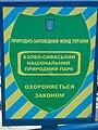 Азово-Сиваський національний природний парк.Бирючий острів (табличка).jpg