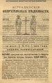 Астраханские епархиальные ведомости. 1892, №10 (16 мая).pdf