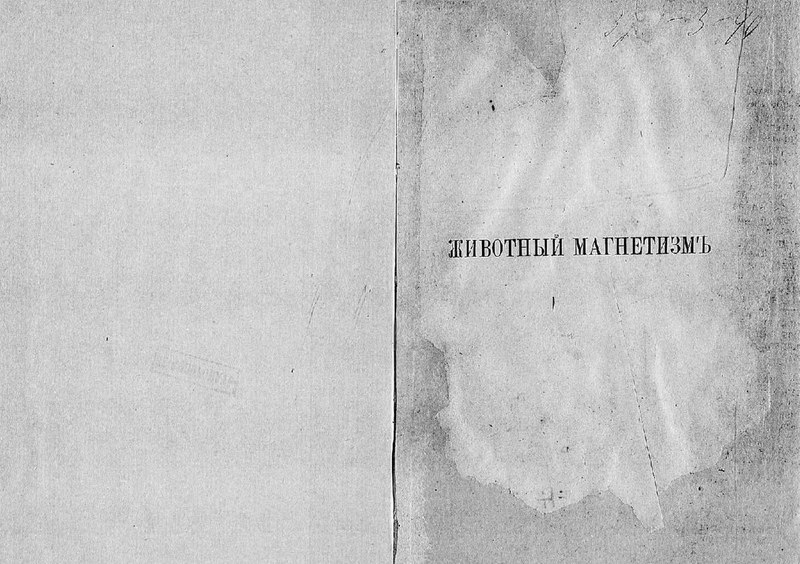 File:Бине А., Фере Ш. - Животный магнетизм.pdf