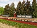 Братская могила, где похоронены Герои Советского Союза Шевцов и Киреев - общий вид.jpg