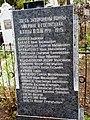 Братська могила жертв фашизму в Сумах.jpg