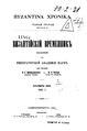 Византийский Временник. Том III. Выпуск 1–4. (1896).pdf