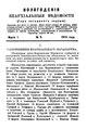 Вологодские епархиальные ведомости. 1915. №05.pdf