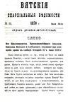 Вятские епархиальные ведомости. 1870. №14 (дух.-лит.).pdf
