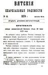 Вятские епархиальные ведомости. 1870. №16 (дух.-лит.).pdf