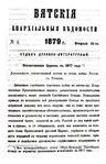 Вятские епархиальные ведомости. 1879. №04 (дух.-лит.).pdf
