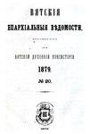 Вятские епархиальные ведомости. 1879. №20 (офиц.).pdf