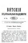 Вятские епархиальные ведомости. 1904. №14 (неофиц.).pdf