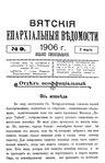 Вятские епархиальные ведомости. 1906. №09 (неофиц.).pdf