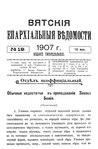 Вятские епархиальные ведомости. 1907. №19 (неофиц.).pdf