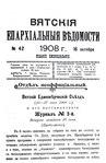Вятские епархиальные ведомости. 1908. №42 (неофиц.).pdf