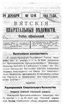 Вятские епархиальные ведомости. 1916. №52 (офиц.).pdf