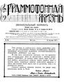Граммофонная жизнь. №30. (1912).pdf