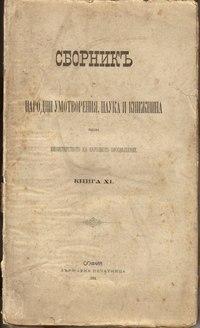 Григор Пърличев - Автобиография (Григор Прличев - Автобиографија).pdf
