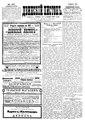 Двинский листок №167 (1901).pdf