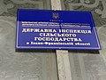Державна Інспекція сільського господарства в Івано-Франківській області-2.JPG